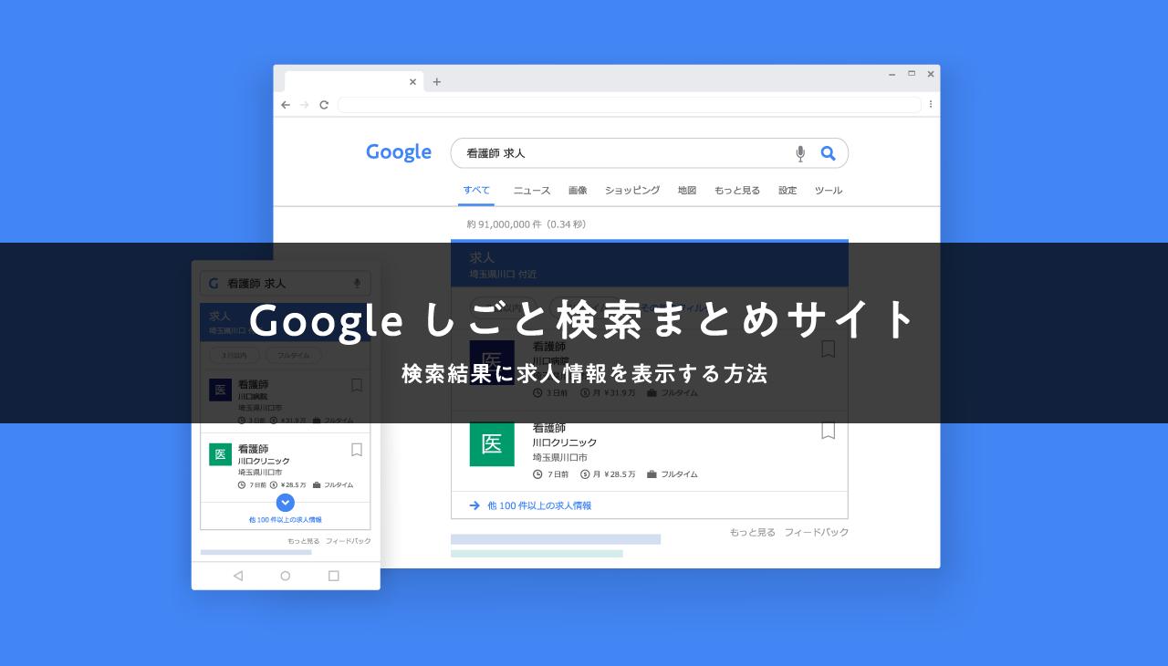 検索結果に求人情報を表示する方法